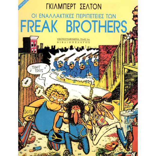 Οι Εναλλακτικές περιπέτειες των Freak Brothers: Τόμος 01