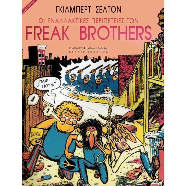 Οι Εναλλακτικές περιπέτειες των Freak Brothers: Τόμος 02