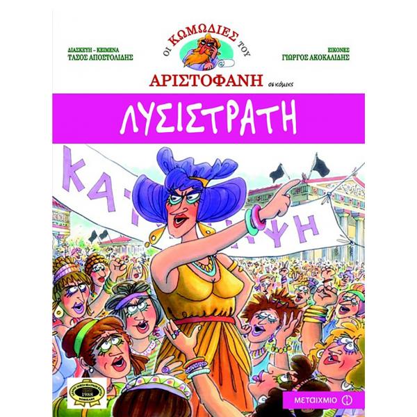 Οι κωμωδίες του Αριστοφάνη - Λυσιστράτη