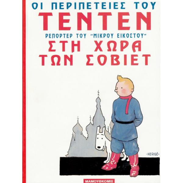 Οι περιπέτειες του Τεν Τεν στη Χώρα των Σοβιέτ