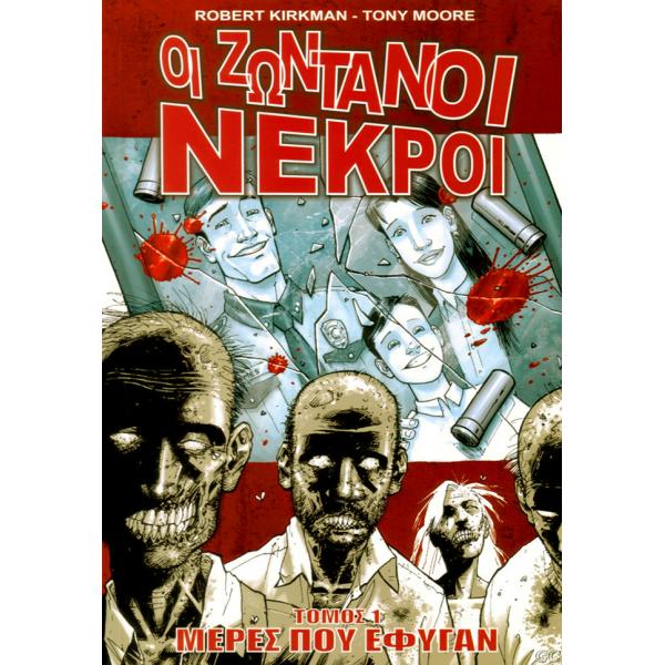 Οι Ζωντανοί Νεκροί 01: Μέρες που έφυγαν