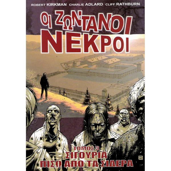 Οι Ζωντανοί Νεκροί 03: Σίγουρα πίσω από τα σίδερα