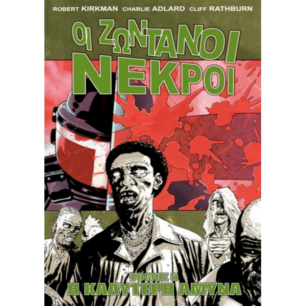 Οι Ζωντανοί Νεκροί 05: Η Καλύτερη Άμυνα
