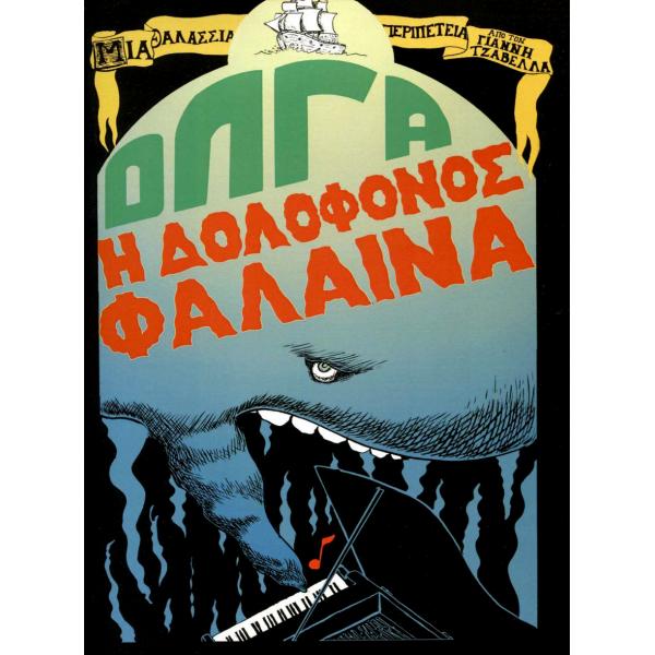 Όλγα η δολοφόνος φάλαινα - Μια Θαλάσσια Περιπέτεια