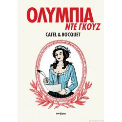 Ολυμπία ντε Γκουζ
