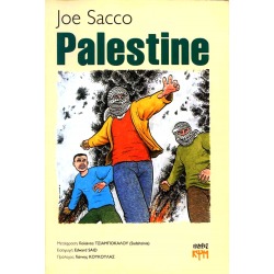 Palestine: Πολεμικές ανταποκρίσεις από την παλαιστινιακή Ιντιφάντα σε κόμικς