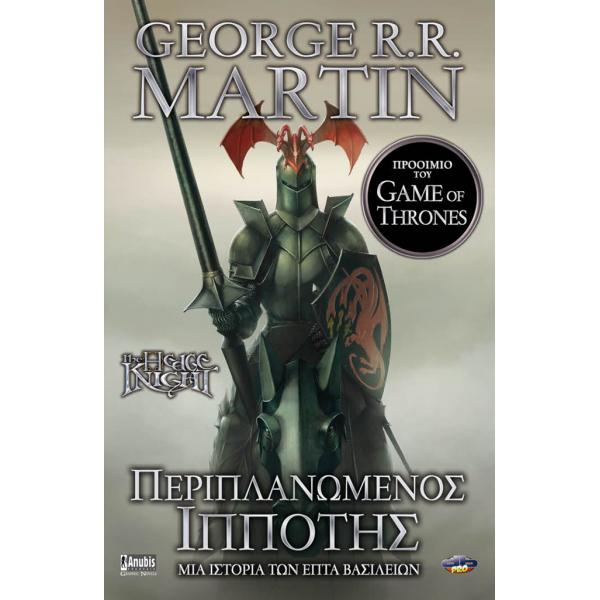 Περιπλανώμενος Ιππότης - Μια ιστορία των Επτά Βασιλείων