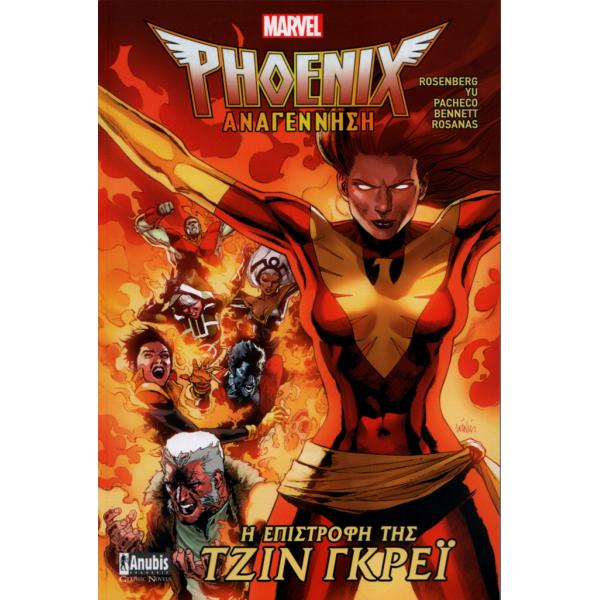Phoenix: Αναγέννηση