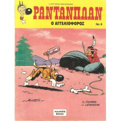 Ραντανπλάν 06 - Ο αγγελιοφόρος