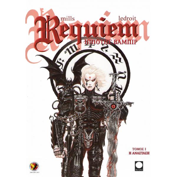 Requiem: Ιππότης βαμπίρ 01 - Η ανάσταση