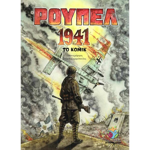 Ρούπελ 1941