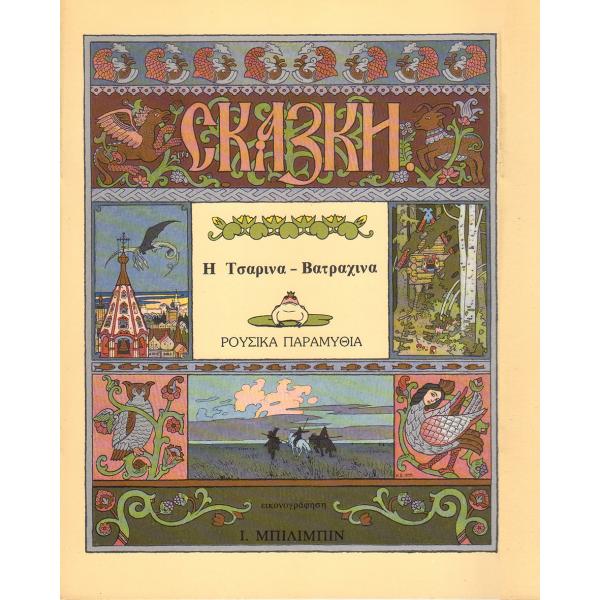 Ρούσικα Παραμύθια: Η Τσαρίνα - Βατραχίνα