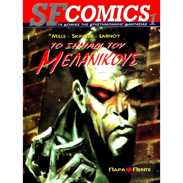 SF Comics 1: Το Σημάδι του Μελάνικους