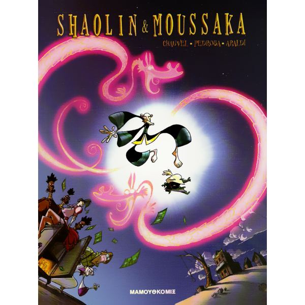 Shaolin & Moussaka 01: ...Η Ιερή τρύπα