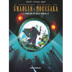Shaolin & Moussaka 02: Εναντίον του Μέγα Πούκρας