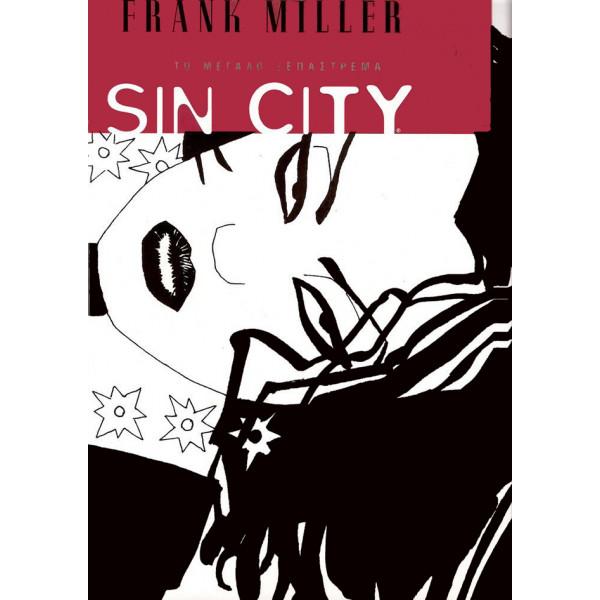 Sin City 03: Το μεγάλο ξεπάστρεμα