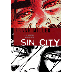 Sin City 07: Για κόλαση αλερετούρ