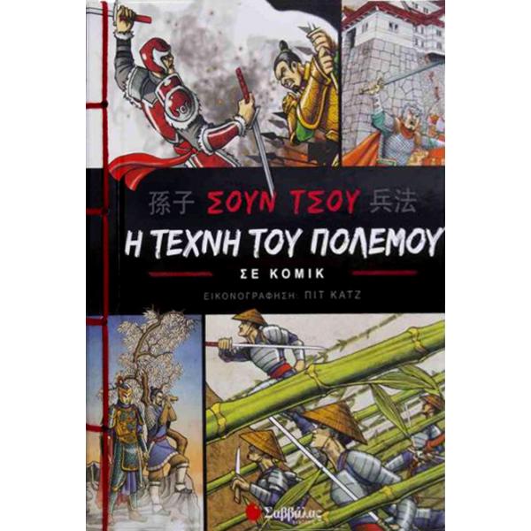 Σουν Τσου: Η τέχνη του πολέμου σε κόμικ