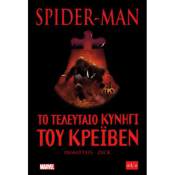 Spider-Man: Το τελευταίο κυνήγι του Κρέιβεν