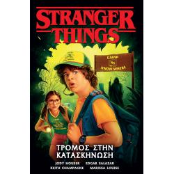 Stranger Things: Τρόμος στην Κατασκήνωση