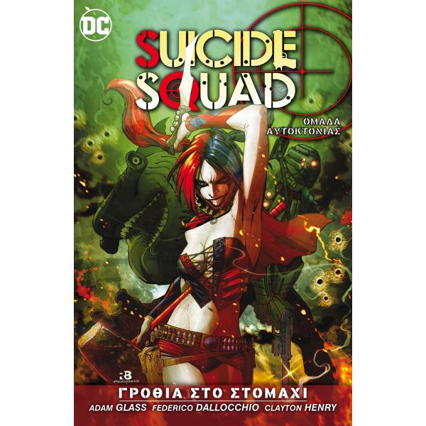Suicide Squad: Γροθιά στο Στομάχι