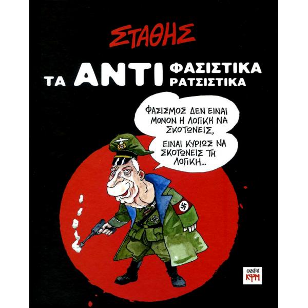 Τα ΑΝΤΙ-Φασιστικά ΑΝΤΙ-Ρατσιστικά του Στάθη