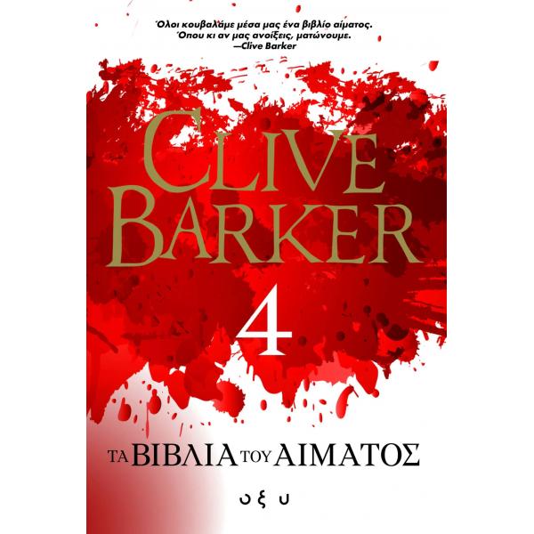 Τα βιβλία του αίματος 4