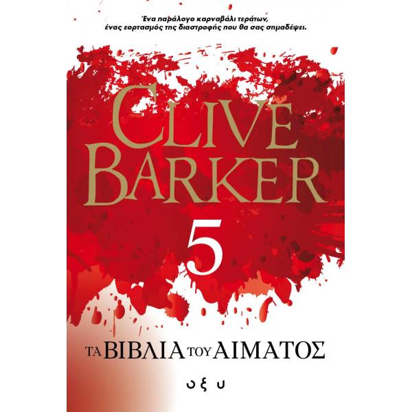 Τα βιβλία του αίματος 5