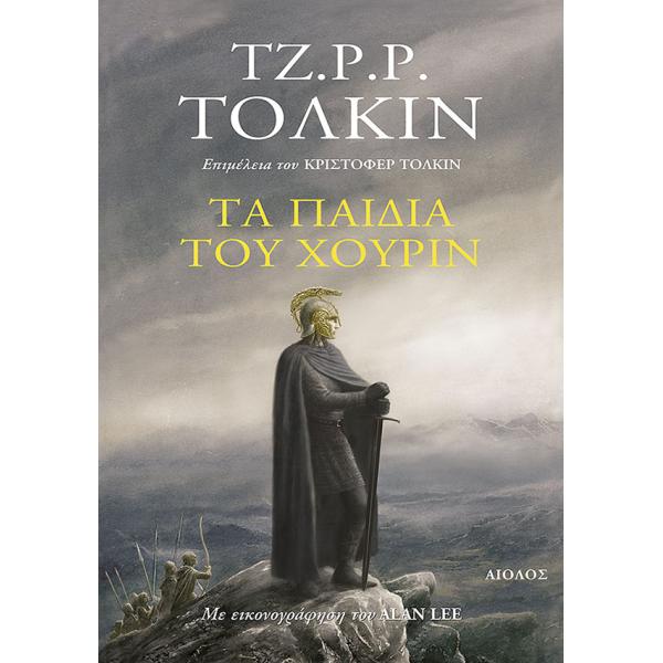 Tζ. Ρ. Ρ. Τόλκιν: Επιστολές