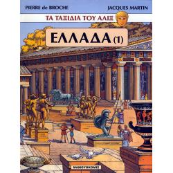 Τα ταξίδια του Αλίξ - Ελλάδα (1)