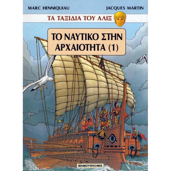 Τα ταξίδια του Αλίξ - Το ναυτικό στην αρχαιότητα (1)