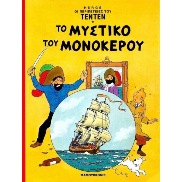 Τεντέν Σκληρόδετο 01 - Το μυστικό του μονόκερου