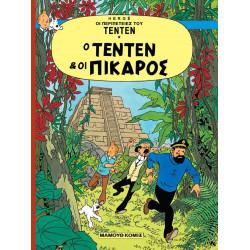 Τεντέν HC 03 - Ο Τεντέν και οι Πικάρος