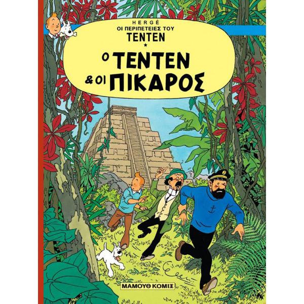 Τεντέν Σκληρόδετο 03 - Ο Τεντέν και οι Πικάρος