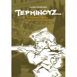 Τέρμινους - Εικονογραφημένο αφήγημα για τους ανθρώπους του Εμφυλίου