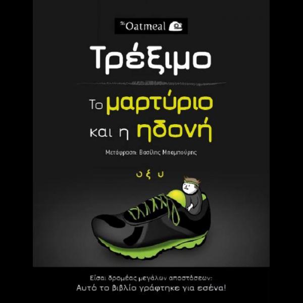 The Oatmeal: Τρέξιμο - Το μαρτύριο και η ηδονή