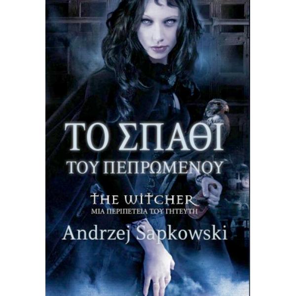 The Witcher 2: Το Σπαθί του Πεπρωμένου