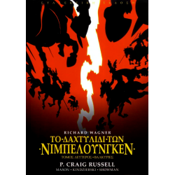 Το Δαχτυλίδι των Νιμπελούνγκεν 2: Βαλκυρίες