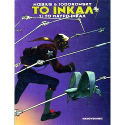 Το Ινκαλ 01: Το μαύρο Ινκαλ