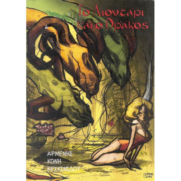 Το Λιονταρι και ο Δράκος