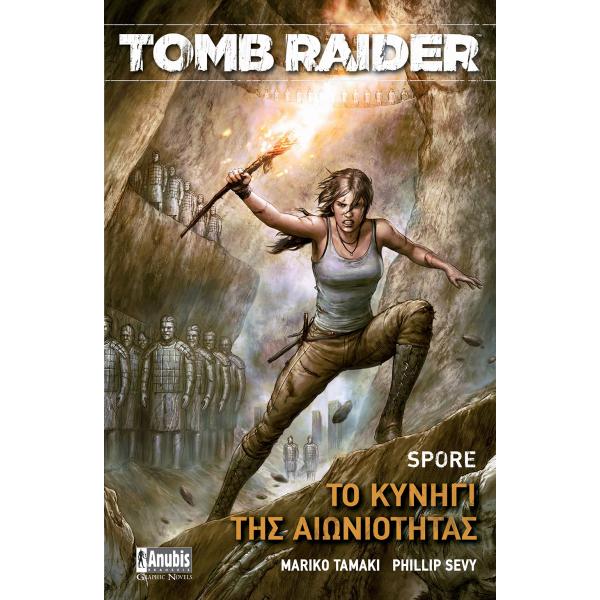 Tomb Raider: Το Κυνήγι της Αιωνιότητας