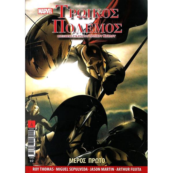 Τρωικός Πόλεμος: Βασισμένο στα Έπη του Τρωικού Πολέμου (τεύχος 1)