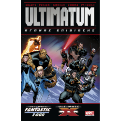 Ultimate X-Men & Ultimate Fantastic Four: Ultimatum: Αγώνας Επιβίωσης