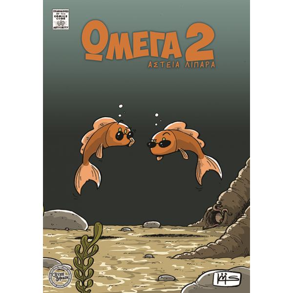 ΩΜΕΓΑ 2 - Αστεια Λιπαρα