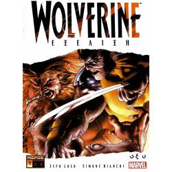 Wolverine: Εξέλιξη - Τόμος Ά