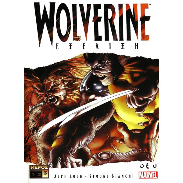 Wolverine: Εξέλιξη - Τόμος Γ'