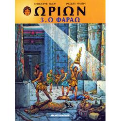 Ωρίων 03 - Ο Φαραώ