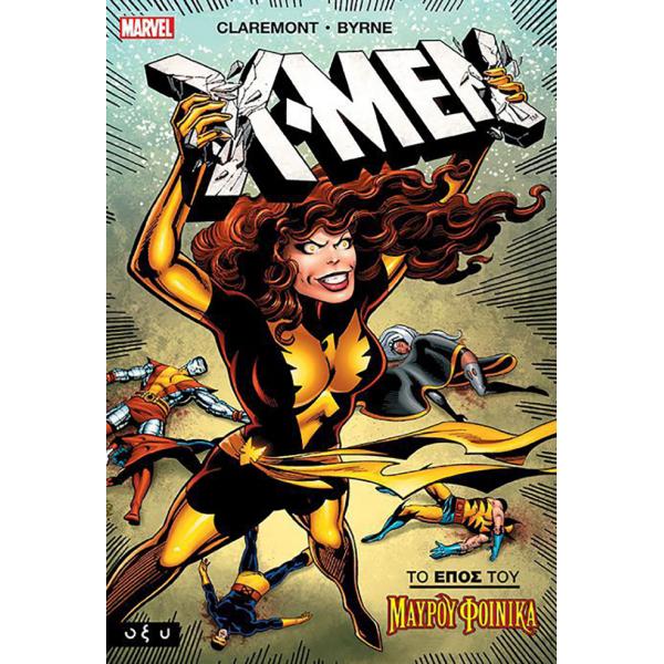 X-Men: Το έπος του μαύρου φοίνικα