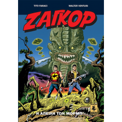Ζαγκόρ 02: Η Απειλή Των Μορμπ