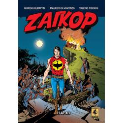 Ζαγκόρ 03: Η Αρχή